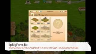 big farm  игры на русском языке бесплатные