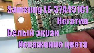 Белый экран, Негатив, Ремонт телевизора Samsung LE-37A451C1