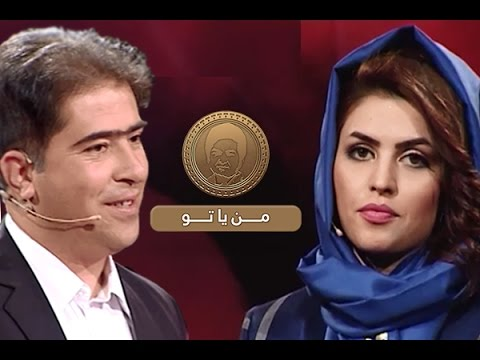 Man Ya Tu With Wahid Wafa - Ep164                      من یا تو با وحید وفا