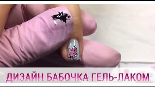 Дизайн ногтей - Бабочка гель лаком. Дизайн ногтей гель лаком