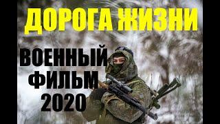 ДОРОГА ЖИЗНИ- Военно - исторический фильм 2020 - смотреть онлайн -  кино - смотреть фильм