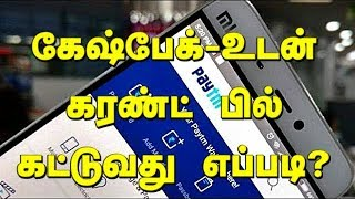 Tamilnadu Electricity Bill Pay With Cashback in PayTM App -Tamil | Tech Cookies