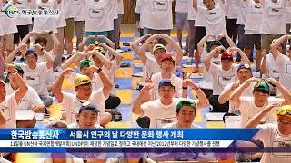 서울시 인구의 날 다양한 문화 행사 개최