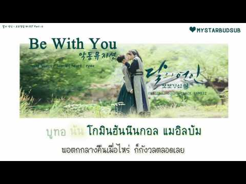 [KARAOKE-THAISUB]AKMU - BE WITH YOU [Ost.Scarlet Heart : Ryeo Part.12]
