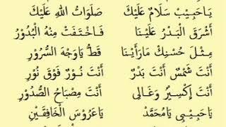 Download ya nabi salam alaika