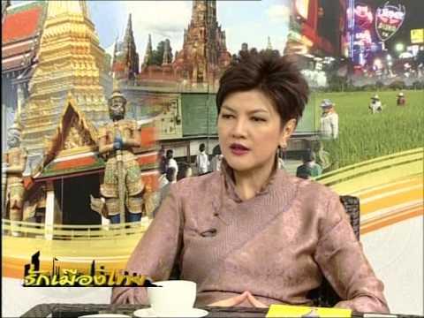 Alisa Lohitnavy's interview with รักเมืองไทย