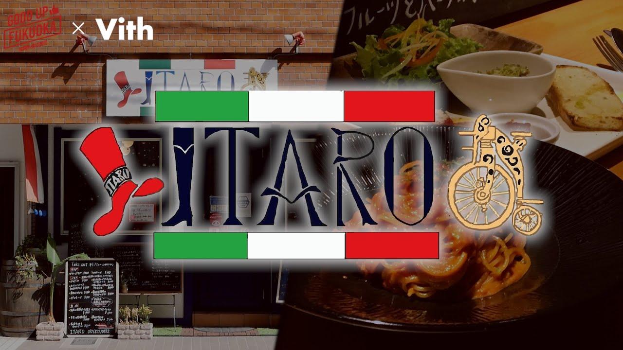 毎日でも仲間といっしょに集いたいイタリアン食堂【イタリア食堂 ITARO】