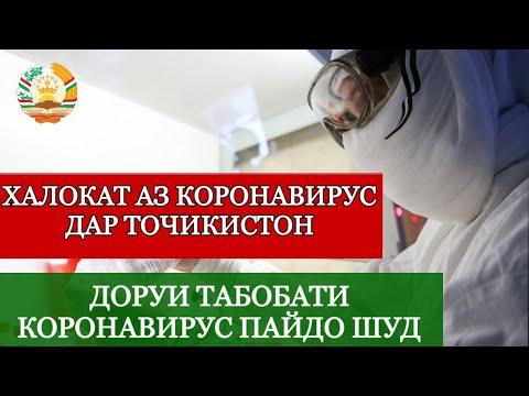 Хабархои Имруз 03.05.2020 Халокат аз Коронавирус дар Точикистон.