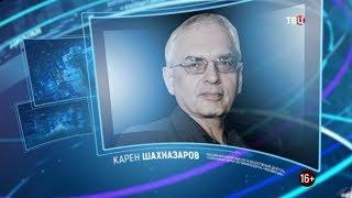 Карен Шахназаров. Право знать! 07.09.2019