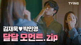 [그녀의 사생활] 김재욱♥박민영 달달 모먼트.zip (다시보기,몰아모기,하이라이트)   Her Private Life