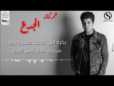 عمر كمال (.. موال الجدع ..) تعبت من الجدعنة '2019'