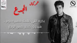 عمر كمال (.. موال الجدع ..) تعبت من الجدعنة 😢💔