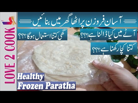 Easy Frozen Lachha Paratha Recipe In Urdu - Easy Ramadan Recipes