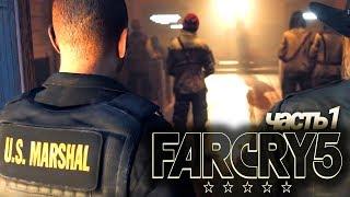 ПОНЕСЛАСЬ!!! FAR CRY 5 - Ранний Доступ: Геймплей -  Вступление (PS4, Xbox One, PC)