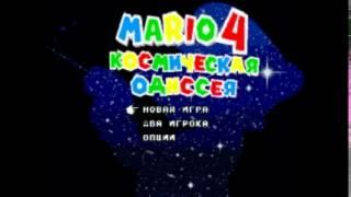 Level Theme 4 - Mario 4: Space Odyssey
