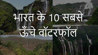 भारत के 10 सबसे ऊँचे वॉटरफॉल | Top 10 Highest Waterfalls in India | Chotu Nai