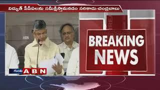 పీపీఏలపై వైసీపీది తప్పుడు ప్రచారం చంద్రబాబు | Chandrababu Press Meet in Guntur | ABN Telugu