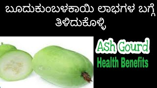 Health Benefits of Ash Gourd | Benefits of Ash Gourd Juice | Ash Gourd in Kannada