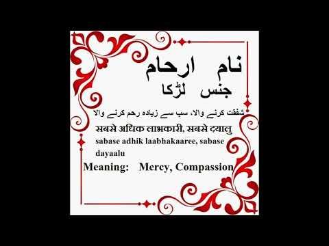 Arhaam Name Meaning In Urdu, Arhaam Arabic Name Meaning