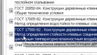 Gambar cover ИCC БУДСТАНДАРТ Поиск документов в нормативной базе