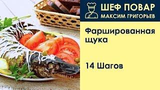 Фаршированная щука . Рецепт от шеф повара Максима Григорьева
