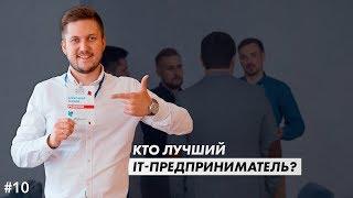 Кто лучший предприниматель? Тренды от Ланит-Урал — #10
