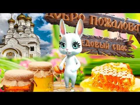 Медовый Спас! Красивое поздравление от Зайки на Медовый Спас - Познавательные и прикольные видеоролики