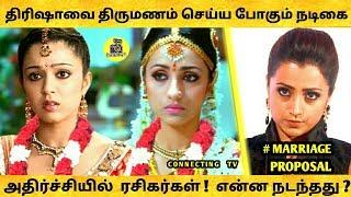 பரபரப்பு சக நடிகை உடன் த்ரிஷா திடீர் திருமணமா ? அதிர்ச்சியில் ரசிகர்கள் ! Actress Trisha Marriage