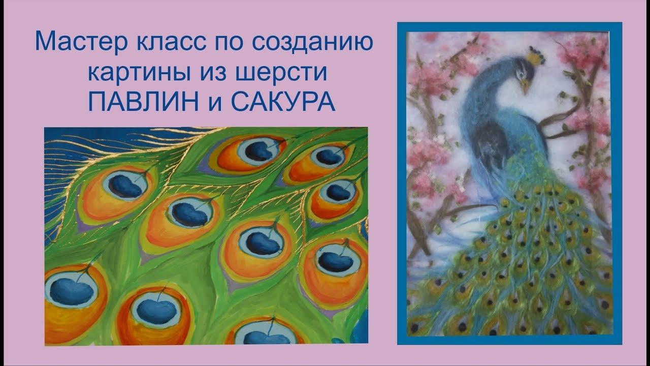 Мастер класс по созданию Картины из шерсти
