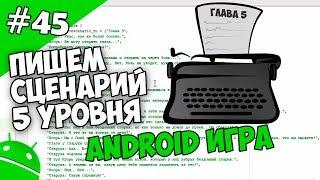 Создание игр для Android: 45. Пишем сценарий 5 уровня