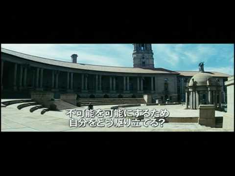 【映画】★インビクタス 負けざる者たち(あらすじ・動画)★
