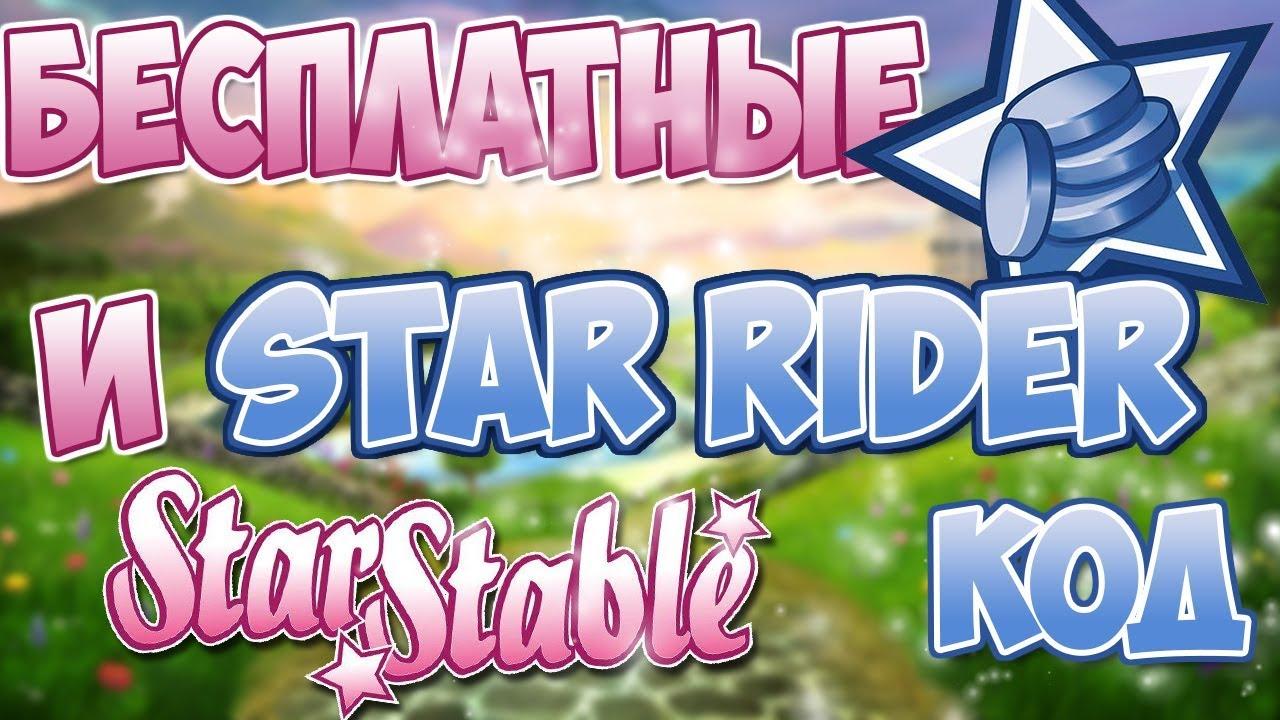 бонус код для star stable