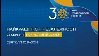 Концерт до Дня Незалежності України 24 серпня 2021 року