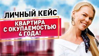 ДОХОДНАЯ КВАРТИРА С ОКУПАЕМОСТЬЮ 4 ГОДА! Личный кейс Милы Колоколовой. Инвестиции в недвижимость