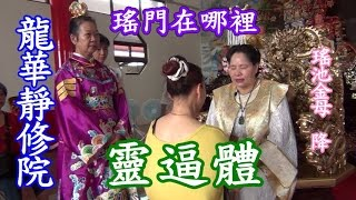 母娘  瑤池金母  降示 瑤門在哪裡  靈逼體 靈病無藥醫 龍華靜修院(字幕)1040607