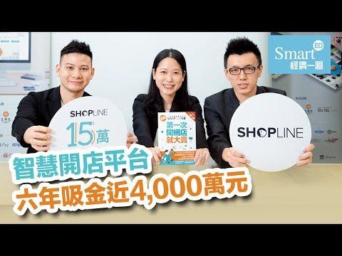 智慧開店平台SHOPLINE 六年吸金近4,000萬元【創業淘金】
