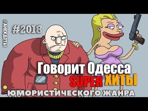 Говорит Одесса! Лучшая
