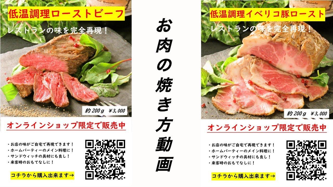 イベリコ豚 焼き方