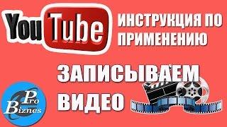 Как ЗАПИСАТЬ Видео Для Канала  Базовые Рекомендации(Как сделать видео и как оптимизировать видео перед загрузкой на канал. В этом выпуске я расскажу основные..., 2016-09-08T09:46:14.000Z)