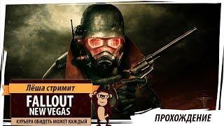 Стрим Fallout New Vegas. Серия №4: Новак