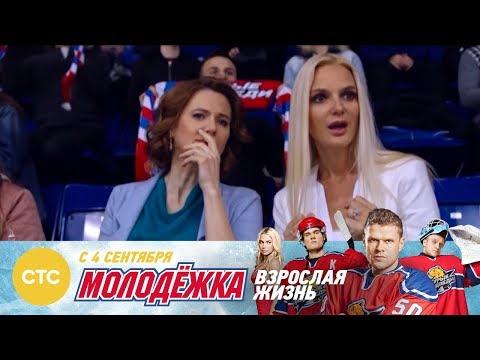 Сериал Молодежка смотреть 5 сезон онлайн бесплатно 2017