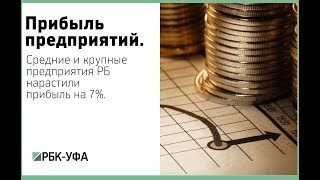 Средние и крупные предприятия РБ нарастили прибыль на 7%