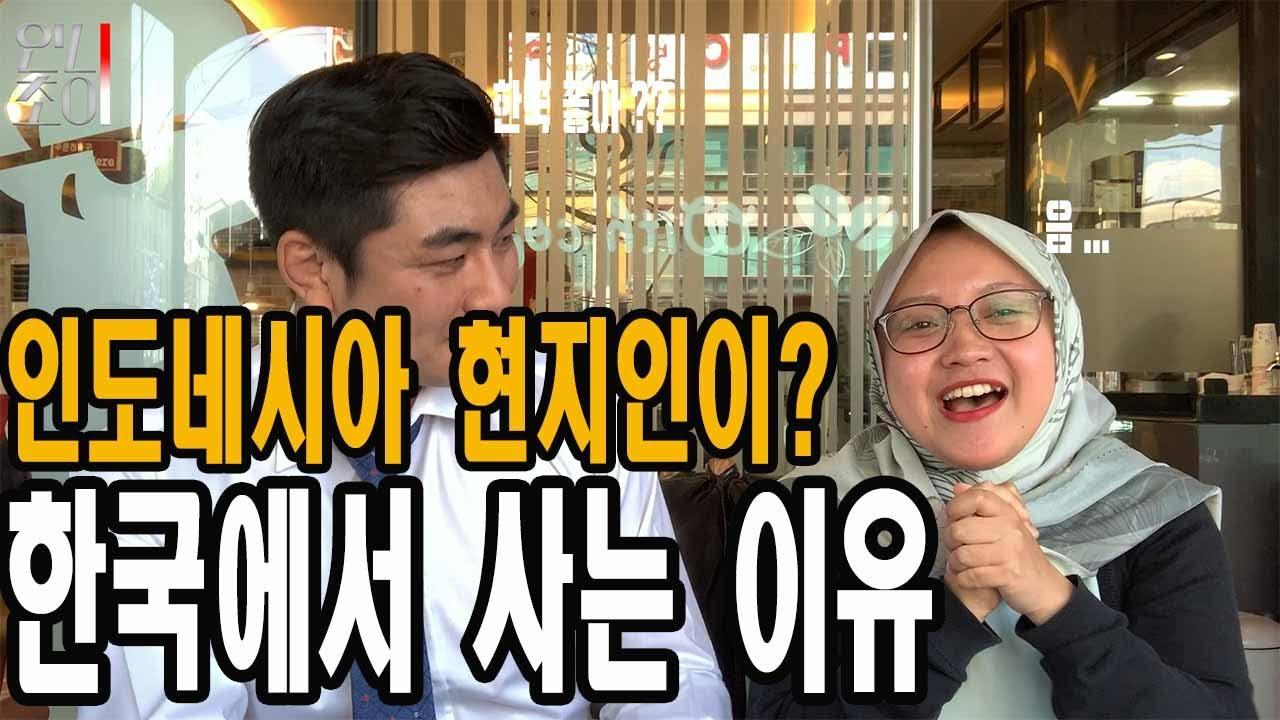 1년에집한채가능한 현지월급의 10배를받는 인도네시아인이 한국에서 일하면 좋을까? (feat.대사관근무)
