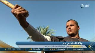 تقرير | مركز للفنون القتالية في صعيد مصر يعيد تقديم التحطيب في ثوب جديد