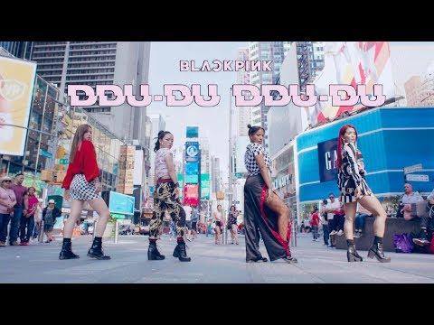 [KPOP IN PUBLIC CHALLENGE NYC] BLACKPINK | DDU-DU DDU-DU (뚜두뚜두) DANCE COVER by I LOVE DANCE