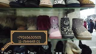ЖЕНСКАЯ ЗИМНЯЯ ОБУВЬ НА 11 ЛИНИИ 01 ПАВИЛЬОН