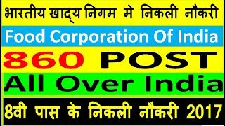 Latest government jobs september 2017|Food Corporation Of India punjab 860 post| FCI Punjab 860 post