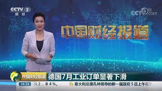[中国财经报道]德国7月工业订单显著下滑| CCTV财经