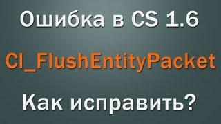Как исправить Cl_FlushEntityPacket(Ошибка CL_FlushEntityPacket в CS 1.6, поднимается пинг. Как исправить и что делать? CL_FlushEntityPacket происходит тогда, когда..., 2013-07-28T14:52:38.000Z)