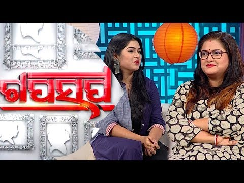 Gaap Saap Ep 539 | 25 Aug 2019 | Candid Chat With Kirti Mohanty & Sheetal Mohanty